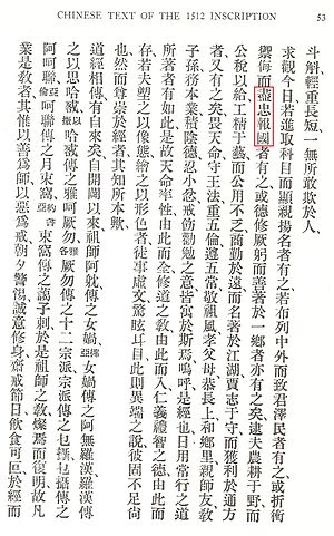 History of the Jews in China - Section of the 1512 stele which mentions Yue's famous tattoo.