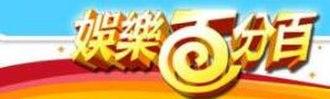 100% Entertainment - Image: 100 percent Entertainment logo