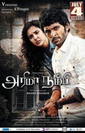 Arima Nambi - Theatrical poster