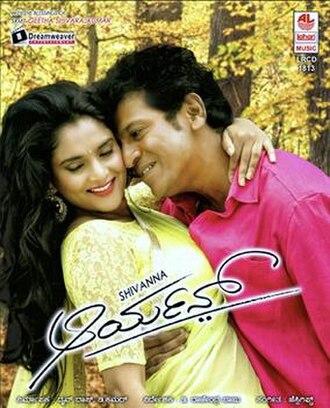 Aryan (2014) [Kannada] DM - Shivarajkumar, Ramya