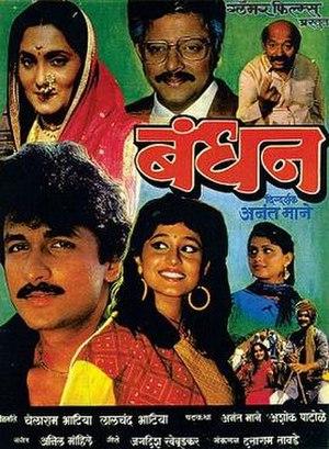 300px-Bandhan_Marathi_Movie.jpg