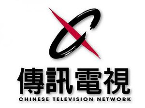 Chung T'ien Television - Image: Chinese Television Network (logo 1994 1999)