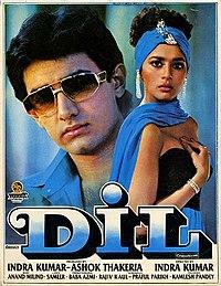 Dil Hindi: दिल