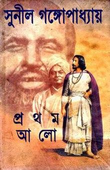 Prothom Alo - WikiVisually