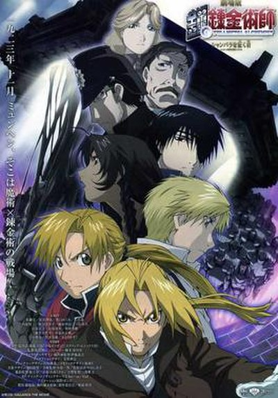 Picture of a movie: Fullmetal Alchemist