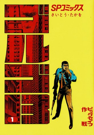 Golgo 13 - First volume of the Japanese SP Comics edition, originally published on June 21, 1973.