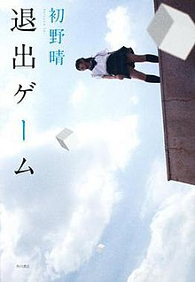 Haruchika novel volume 1 cover.jpg