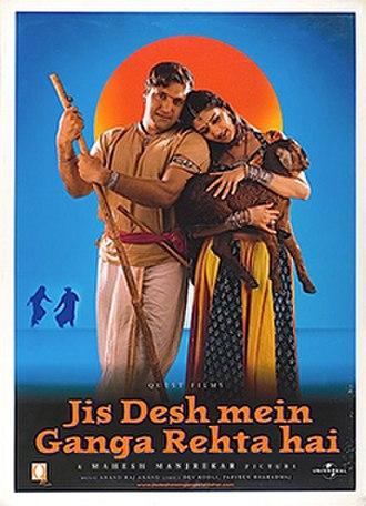 Jis Desh Mein Ganga Rehta Hain - Image: Jis Desh Mein Ganga Rehta Hain