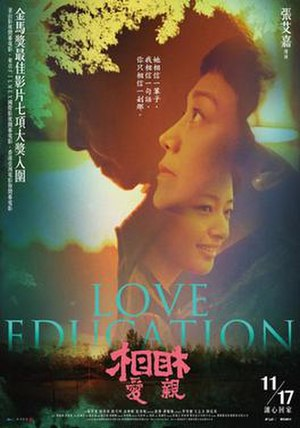 Love Education - Theatrical release poster