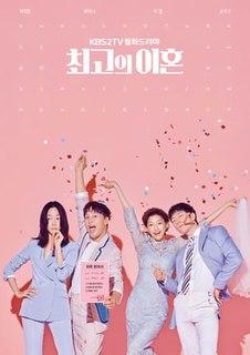 <i>Matrimonial Chaos</i> 2018 South Korean television series