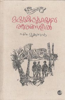 Odayil Ninnu Novel In Malayalam Pdf