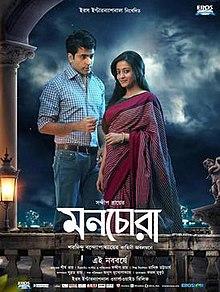 Monchora Bengali Movie 2016.jpg