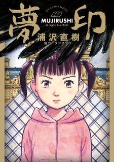 <i>Mujirushi: The Sign of Dreams</i> Manga series by Naoki Urasawa