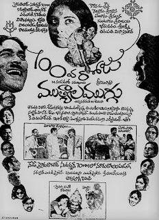 <i>Mutyala Muggu</i> 1975 film directed by Bapu