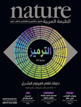 Nature Arabic Edition - Image: Nature Arabic Edition