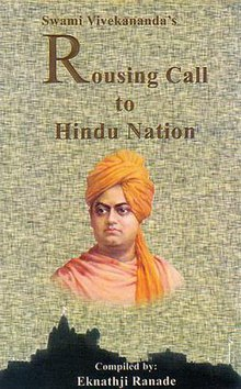 Rousing Call to Hindu Nation 2009 edition front cover.jpg