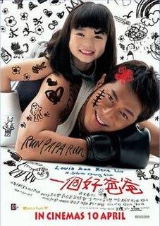 <i>Run Papa Run</i> 2008 film by Sylvia Chang