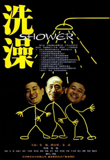 Shower theatrical poster 1999.png