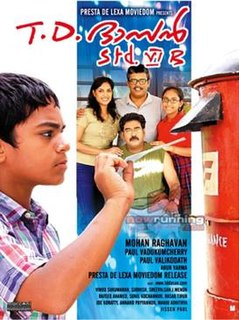 <i>T. D. Dasan Std. VI B</i> 2010 Indian film