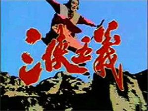 The Three Heroes and Five Gallants (1991 TV series) - Image: Thethreeheroesandfiv egallants 1991