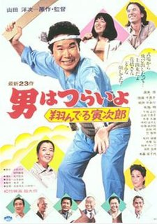 "<i>Tora-san, the Matchmaker</i> 1979 film. 23rd entry in ""Otoko wa Tsurai yo"" series."