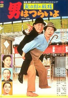 "<i>Tora-san Meets His Lordship</i> 1977 film. 19th entry in ""Otoko wa Tsurai yo"" series."