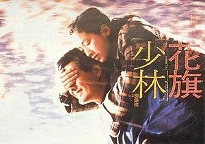 Treasure Hunt (1994 film) - Film poster