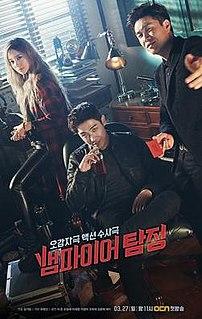 <i>The Vampire Detective</i> South Korean television series