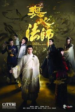 Film serialWu Xin: The Monster Killer ,ucigasul de monstri