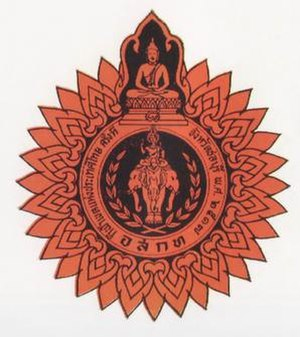 1974 Thailand Regional Games