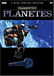 List of Planetes episodes - Wikipedia
