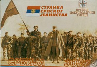 Serb Volunteer Guard - A promotional poster of the Serb Volunteer Guard.