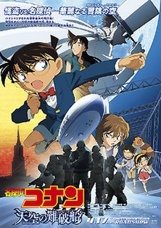 <i>Detective Conan: The Lost Ship in the Sky</i> 2010 film by Yasuichiro Yamamoto