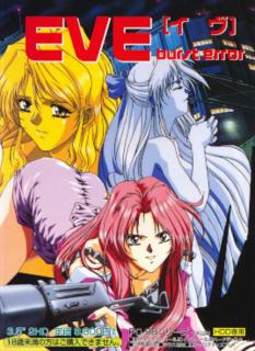 <i>EVE Burst Error</i> 1995 erotic visual novel