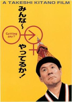Getting Any? - Image: Getting Any? Film Poster
