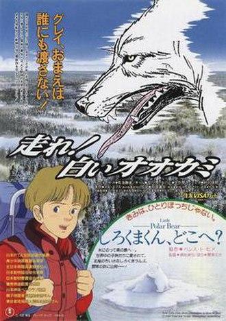 White Wolf (film) - Image: Hashire shiroi okami japanese movie poster md
