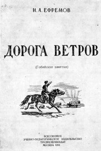 Road of Winds - Road of Winds, Russian edition, 1956