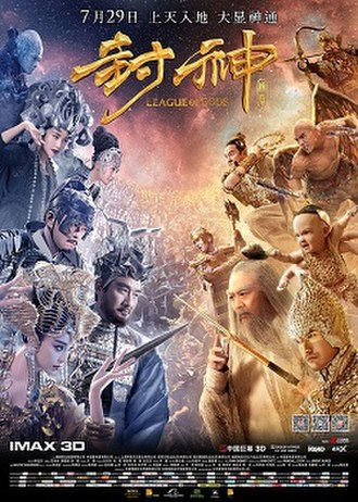 League of Gods - Chinese release poster