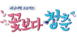 Logo of youth over flowers.png