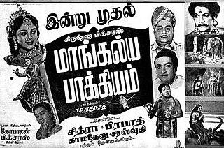 <i>Mangalya Bhagyam</i> 1958 film