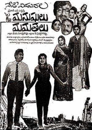 Manushulu Mamathalu - Theatrical release poster
