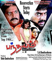 Pandhayam (2008 film) - Wikipedia
