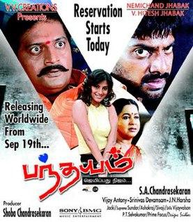<i>Pandhayam</i> (2008 film) 2008 film by S. A. Chandrasekhar