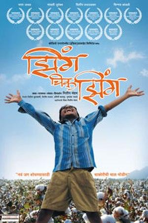Jhing Chik Jhing - Jhing Chik Jhing poster