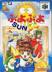 Puyo Puyo Sun 64 box art