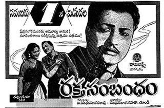 <i>Rakta Sambandham</i> 1962 film directed by V. Madhusudhan Rao