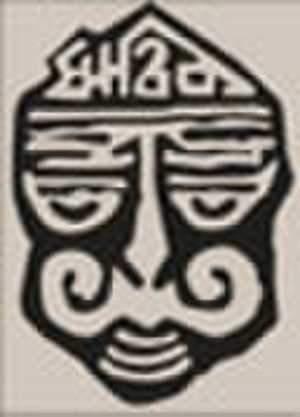 Ritwik (theatre group) - Logo of the theatre group
