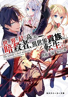 <i>The Worlds Finest Assassin Gets Reincarnated in Another World as an Aristocrat</i> Japanese light novel series