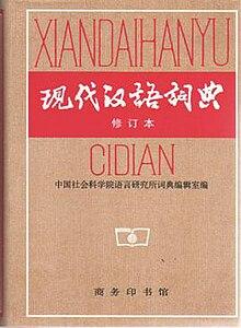hanyu da cidian