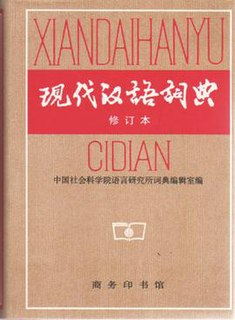 authoritative one-volume Chinese language dictionary
